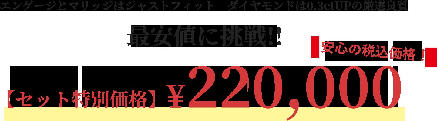 【セット特別価格】¥190,000